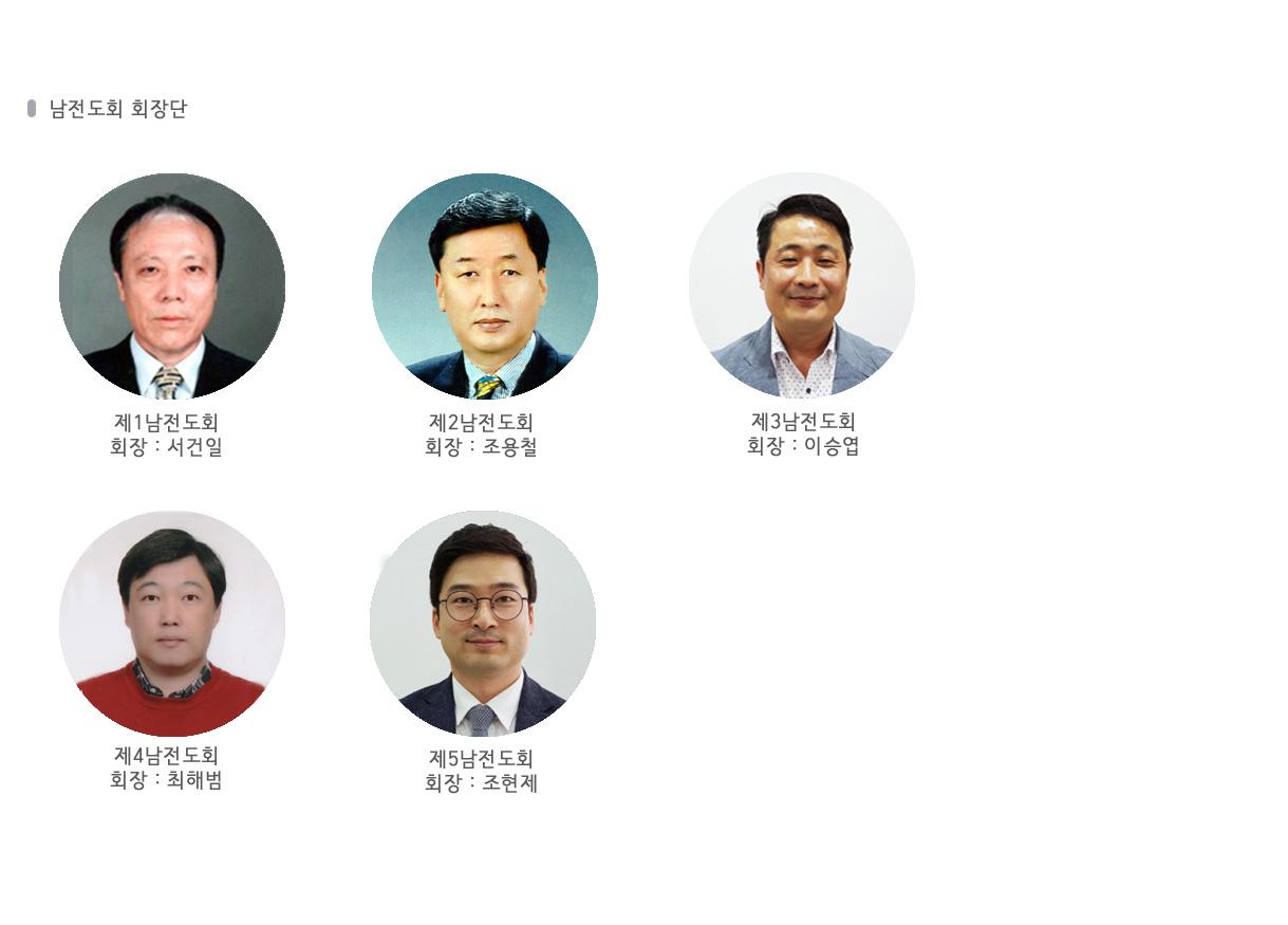 남전도회회장.jpg