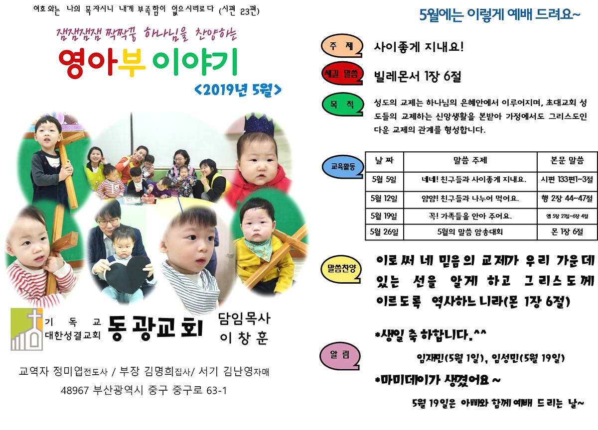영아부5월소식지.jpg