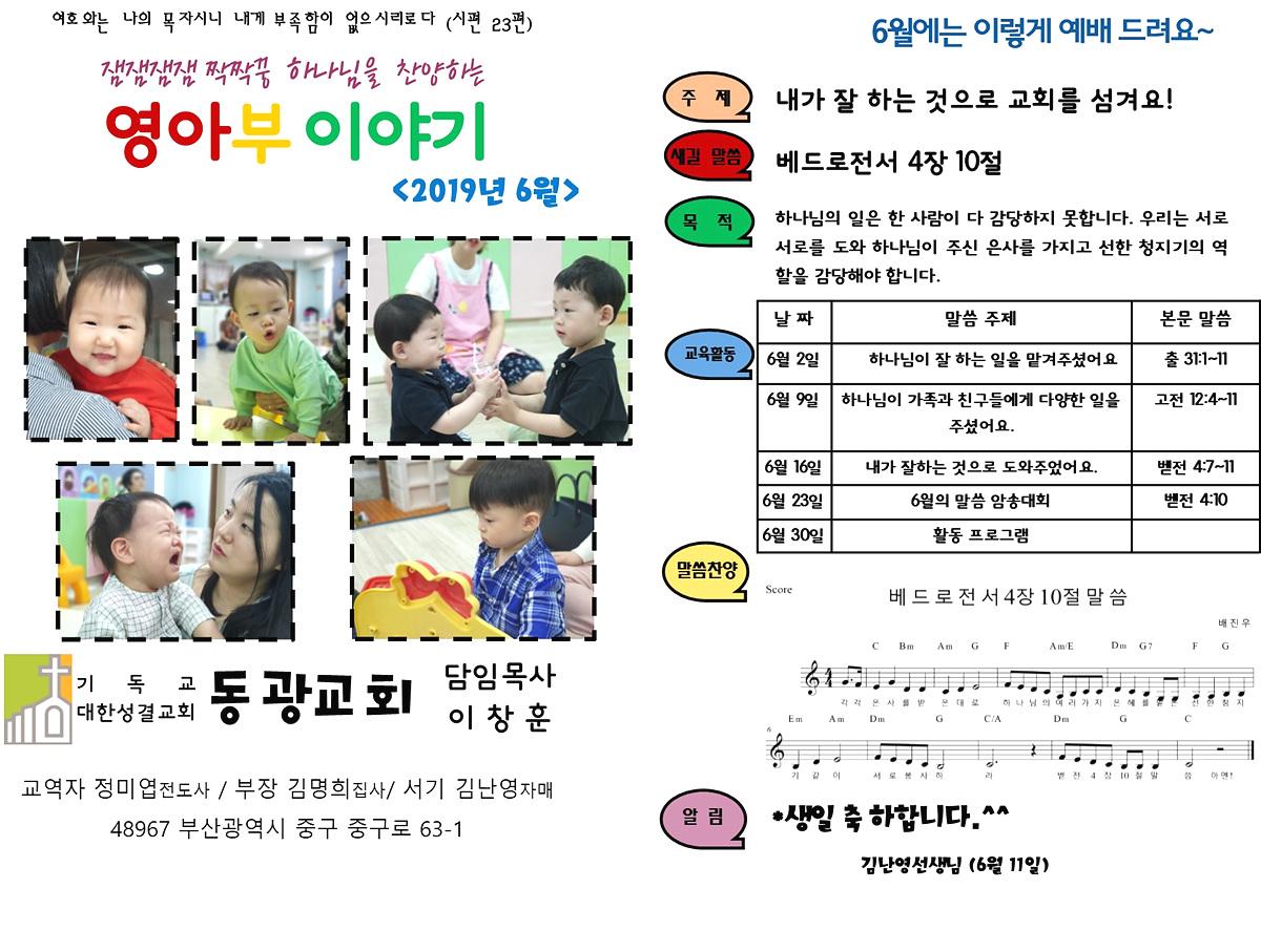 영아부6월소식지.jpg